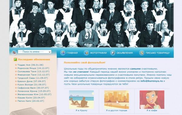 Classmates Website