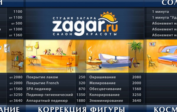 Zagar Price Board