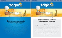 Zagar_Mobile_7